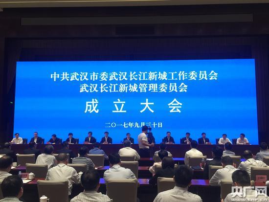 武汉成立长江新城管委会 对标雄安新区发展理念