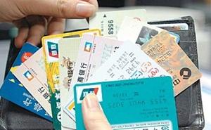 浦发银行信用卡年费怎么收 浦发银行信用卡年费是多少