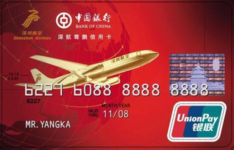 中国银行信用卡透支额度是多少?