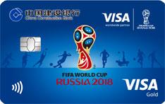 建设银行FIFA世界杯信用卡额度是多少?