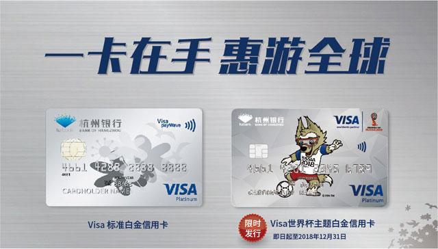 杭州银行VISA世界杯主题白金信用卡怎么样?