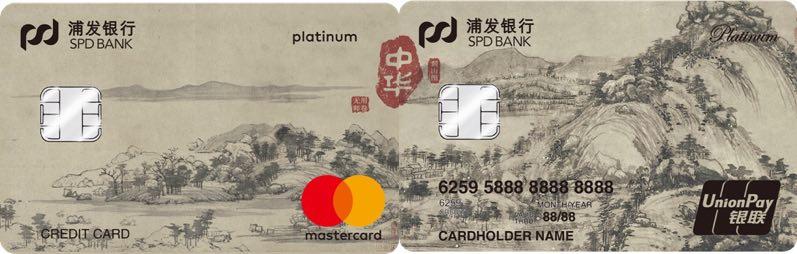 浦发富春山居图主题信用卡怎么样?