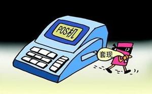 信用卡恶意透支判断标准:怎样才是信用卡恶意透支?