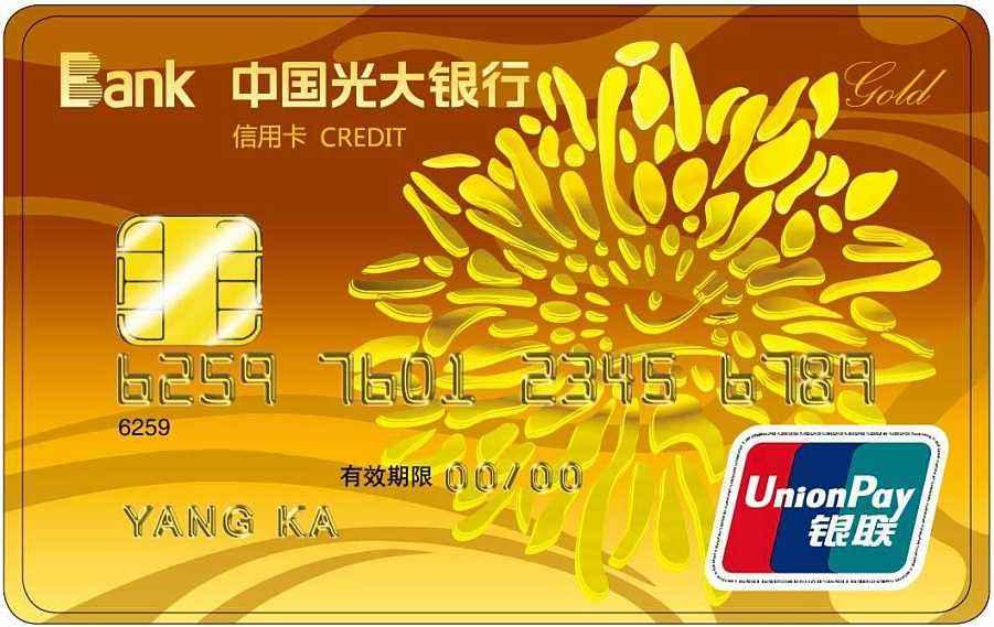 光大银行信用卡透支额度是多少?