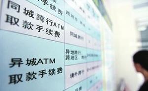 深圳农村商业银行信用卡取现和转账的手续费是多少