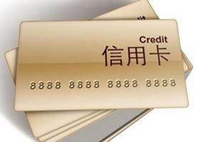 信用卡业务员办理一张信用卡可以拿多少提成?说出来你不敢相信!