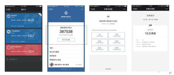 微信支付开通信用卡积分服务 8月1日起用微信刷信用卡也能有积分