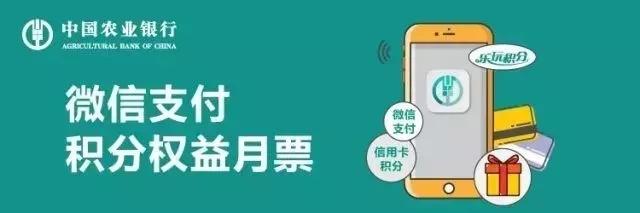 农行信用卡微信支付有积分!