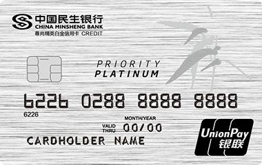 民生银行精英白金信用卡额度和积分规则