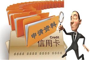 民生信用卡申请通过率如何提高 民生信用卡申请技巧