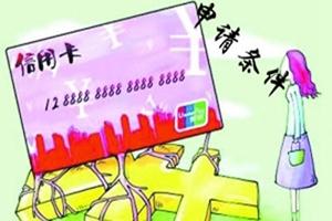 白户和三无人员申请哪些银行信用卡比较好?