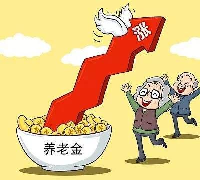 哈尔滨市基础养老金上调至128元/月