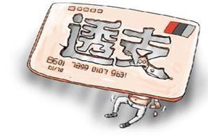 信用卡到期没钱还怎么办?学会这几招让你不迷茫,不逾期!