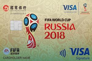 招商银行FIFA足球世界卡
