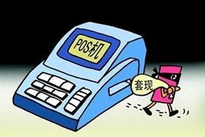 信用卡套现行为拟记入个人征信系统