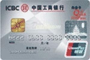 工商银行单芯片信用卡
