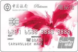 中国银行唯品会信用卡有哪些优惠活动