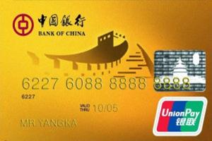 中国银行长城公务卡