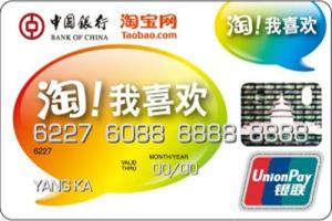 中银淘宝信用卡