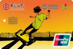 中银长城中国移动信用卡