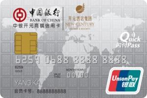 中银开元商祺信用卡