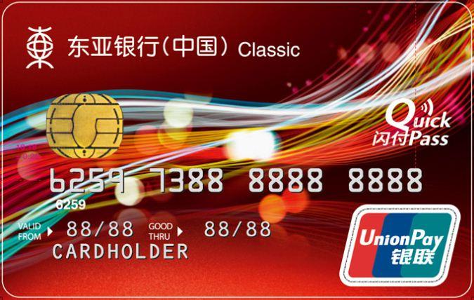 东亚银行信用卡申请进度如何查询?