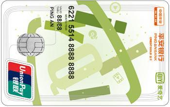 平安银行爱奇艺联名信用卡值得申请吗?