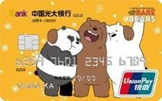 光大银行咱们裸熊信用卡值得办理吗?
