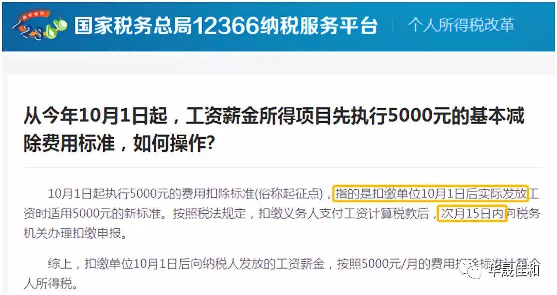 10月发9月工资,减除费用到底按3500元还是5000元?影响购车、购房吗?1