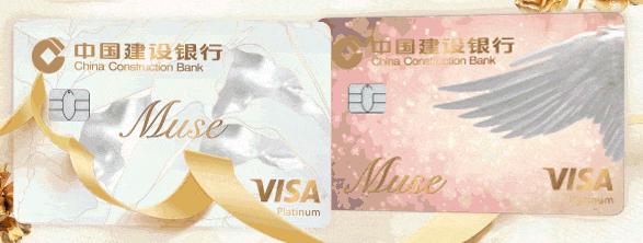 建行龙卡MUSE信用卡值得办理吗?