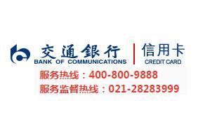 交通银行信用卡电话.jpg