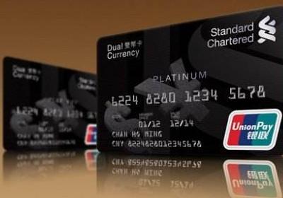双币信用卡怎么样? 申请双币信用卡哪个银行好1