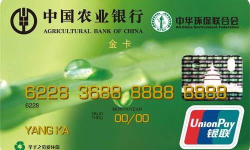 农业银行信用卡好申请吗?多长时间能下卡?1