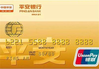 平安银行信用卡临时额度申请条件和方式介绍1
