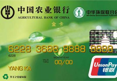 农行信用卡临时额度申请条件和方法1