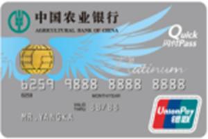 农业银行悠然白金信用卡