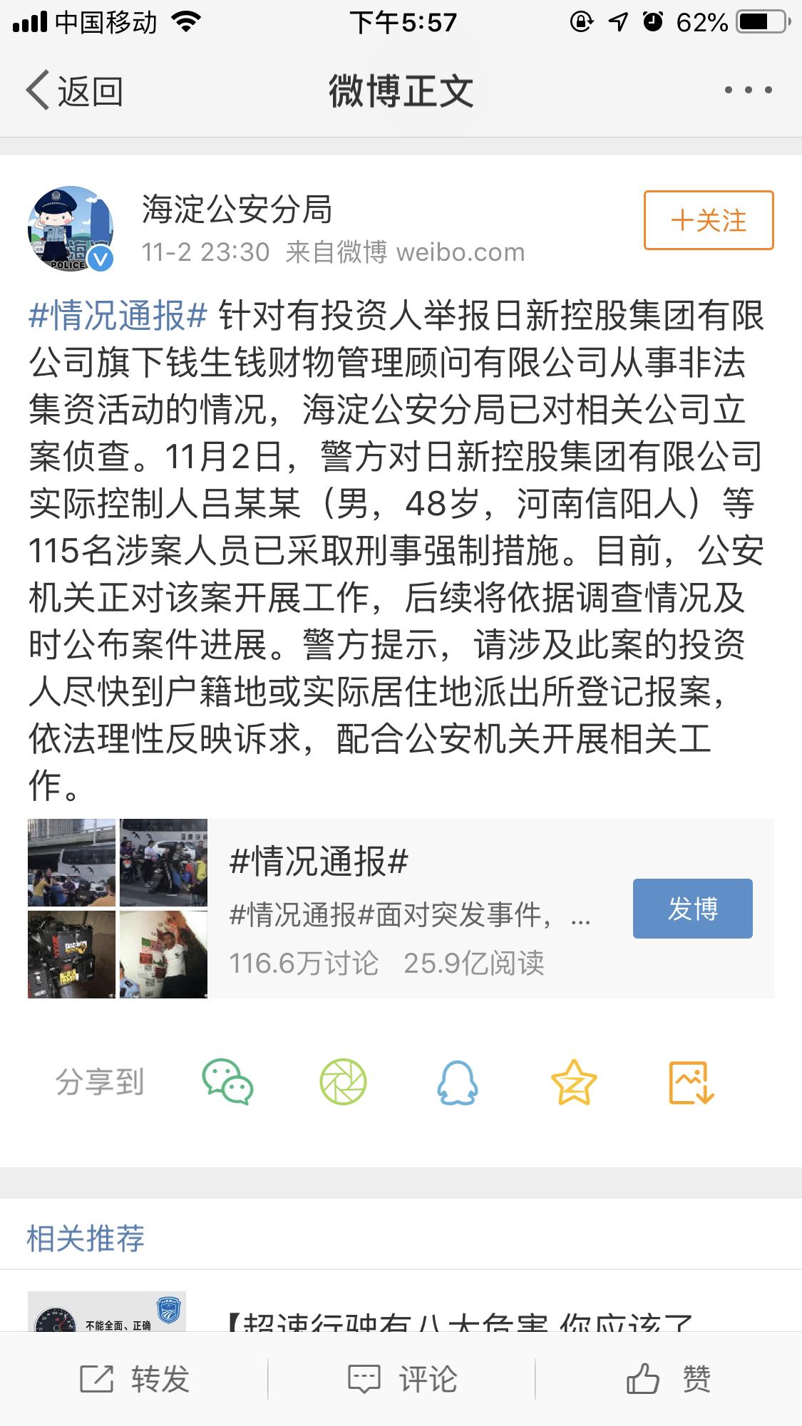 钱生钱被立案 实控人吕俊成等115人被采取刑事强制措施1