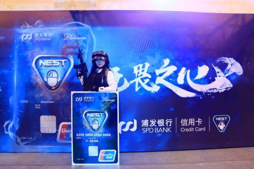 浦发信用卡加强与NEST合作 深耕电竞年轻市场
