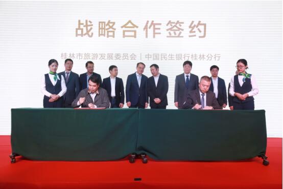 民生银行成功举办桂林旅游联名信用卡首发仪式