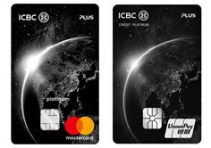 工商银行环球旅行plus白金信用卡怎么样?