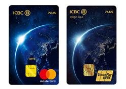 工商银行环球旅行plus信用卡额度是多少?