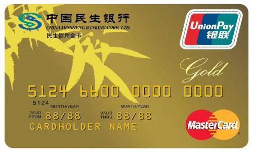 民生银行信用卡网上申请条件和步骤1