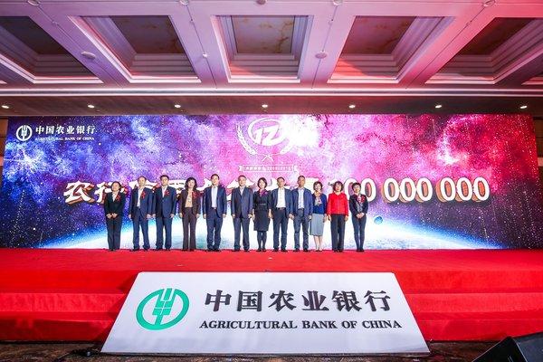 农业银行信用卡在沪举行发卡量超亿庆典