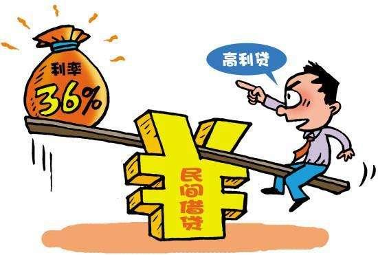 多少利息算高利贷?放高利贷违法吗?受法律保护吗?