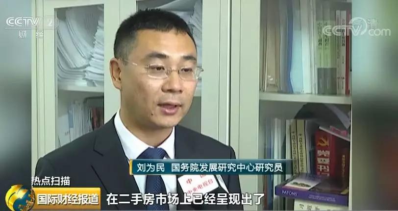 """北京二手房价格""""松动"""":业主降价幅度可达10%"""