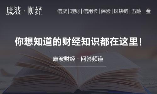 「香港保险的利与弊」买香港保险的利弊
