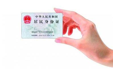路上捡来的身份证可以用来贷款吗?1