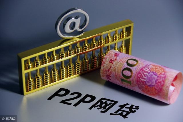 这家P2P网贷平台为什么会暴雷,因为是自融