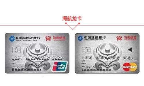 建行龙卡海航信用卡在线申请什么办理?建行龙卡海航信用卡申请条件?1
