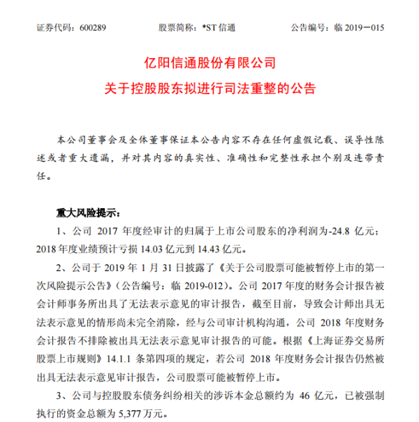 业绩暴雷14亿的亿阳信通控股股东申请破产重整 股权被司法冻结62轮1